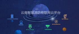 万博手机登录版万博体育max手机登陆app物联网云平台介绍